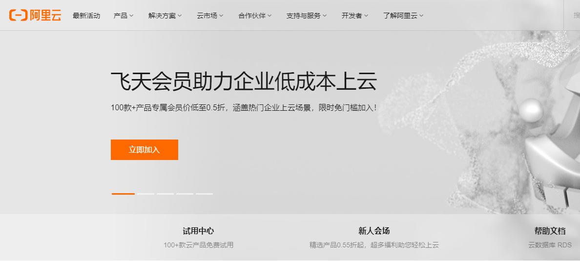 香港VPS推荐 - 阿里云