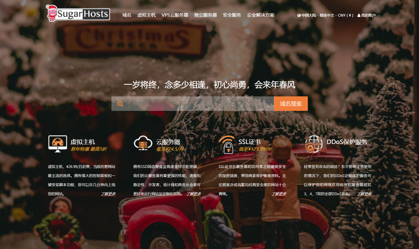 香港VPS推荐 - SugarHosts
