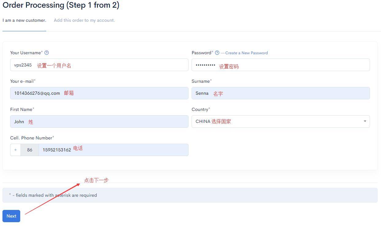 Friendhosting 购买 - 账号信息