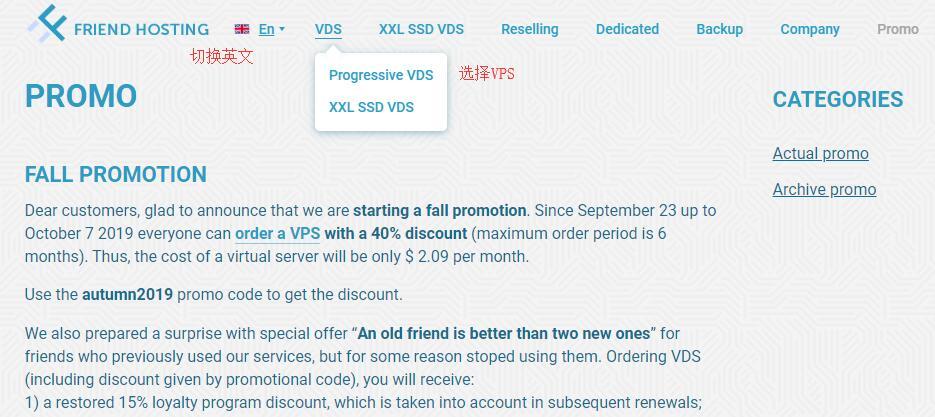 Friendhosting 购买选择VDS