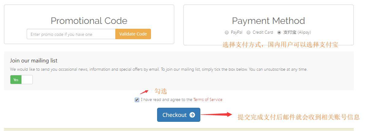 台湾VPS PhotonVPS 购买支付方式选择支付宝