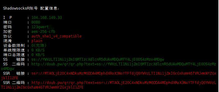 Linux VPS SSR部署安装成功的结果图
