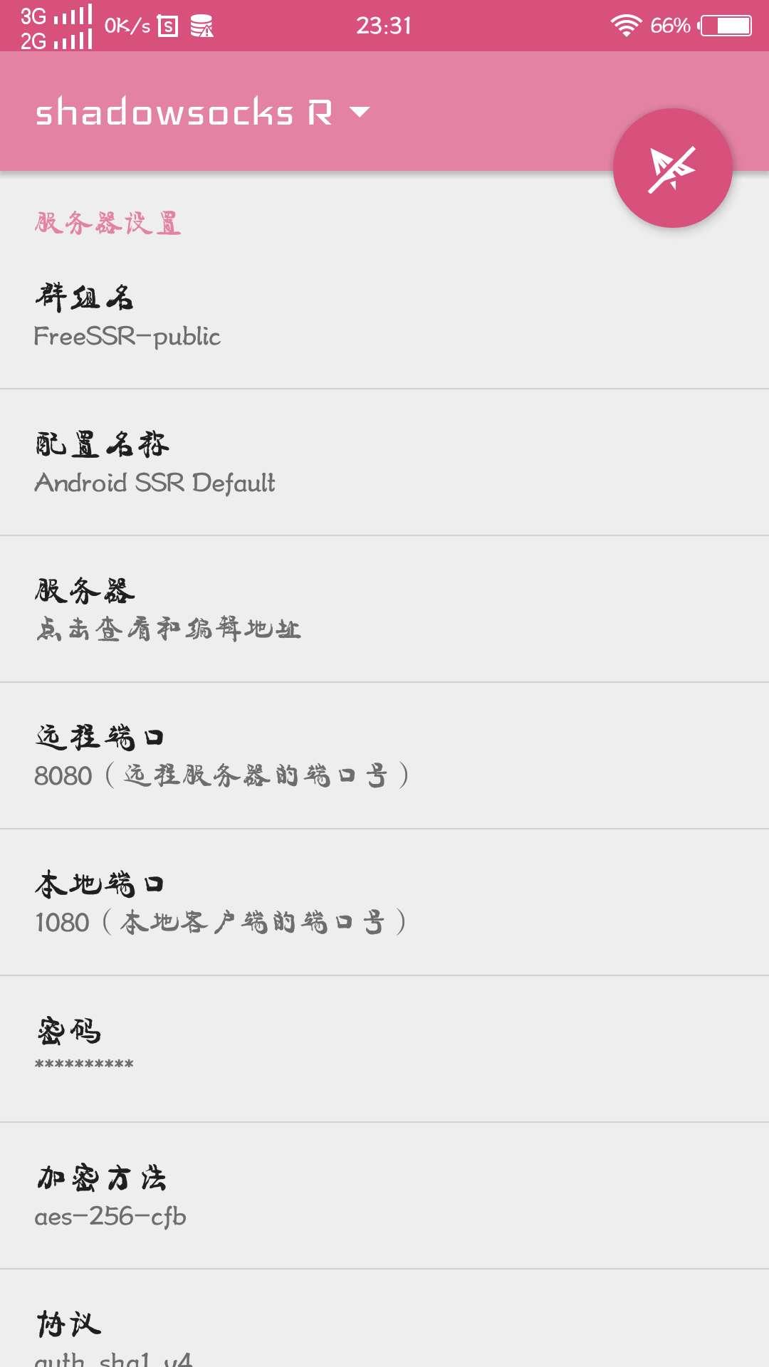 安卓SSR配置客户端图片