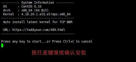 SRR 搭建并使用BBR加速 - 命令输入确认