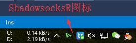 Windows 配置SSR - SSR工具栏图标