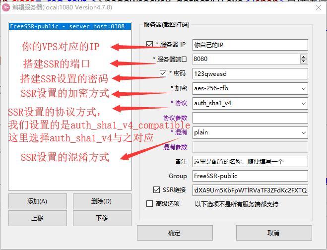 Windows 配置SSR - SSR服务器详细信息填写