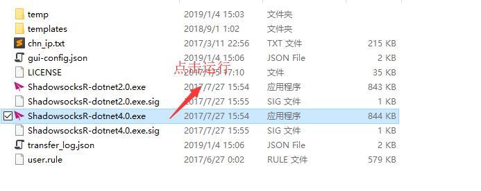 Windows 配置SSR - 启动SSR