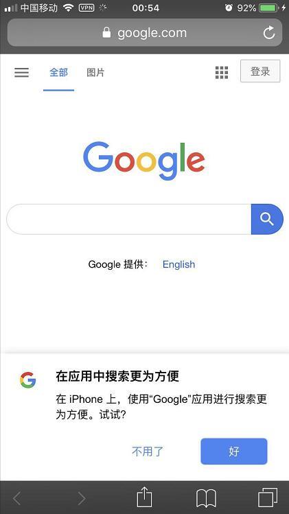 苹果手机SSR配置客户端连接成功访问Google测试效果