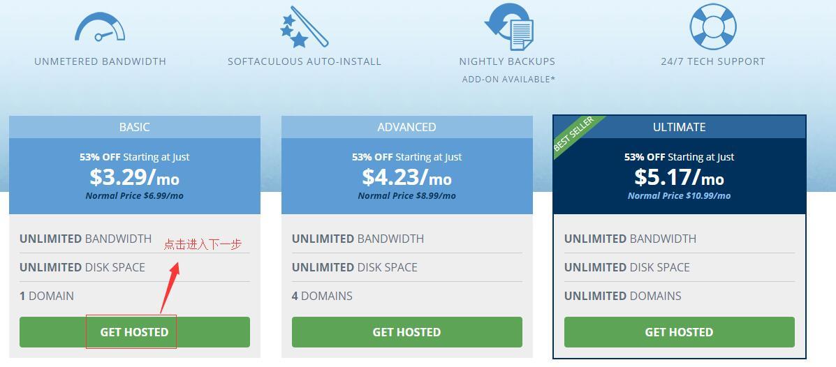 Hostwinds 虚拟主机购买选择套餐
