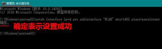 Windows MTU 设置成功