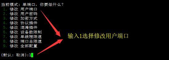 选择1修改SSR端口