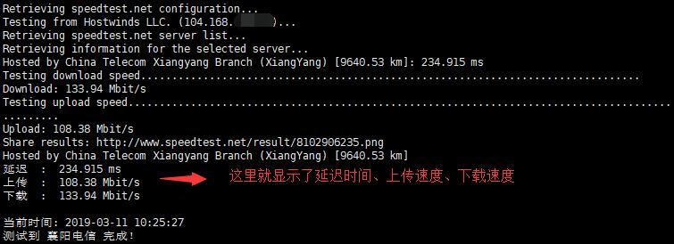 Linux VPS速度测试方法步骤5