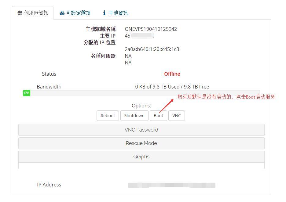 OneVPS新手购买教程-新VPS需要启动服务器