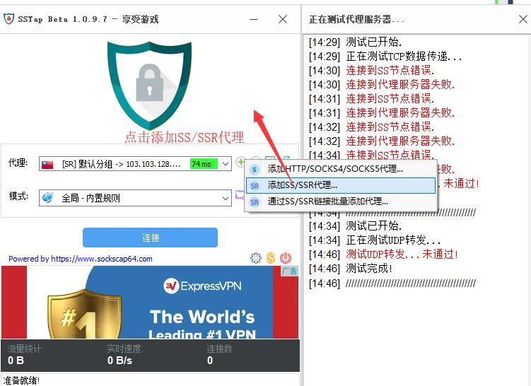 手动添加ssr信息