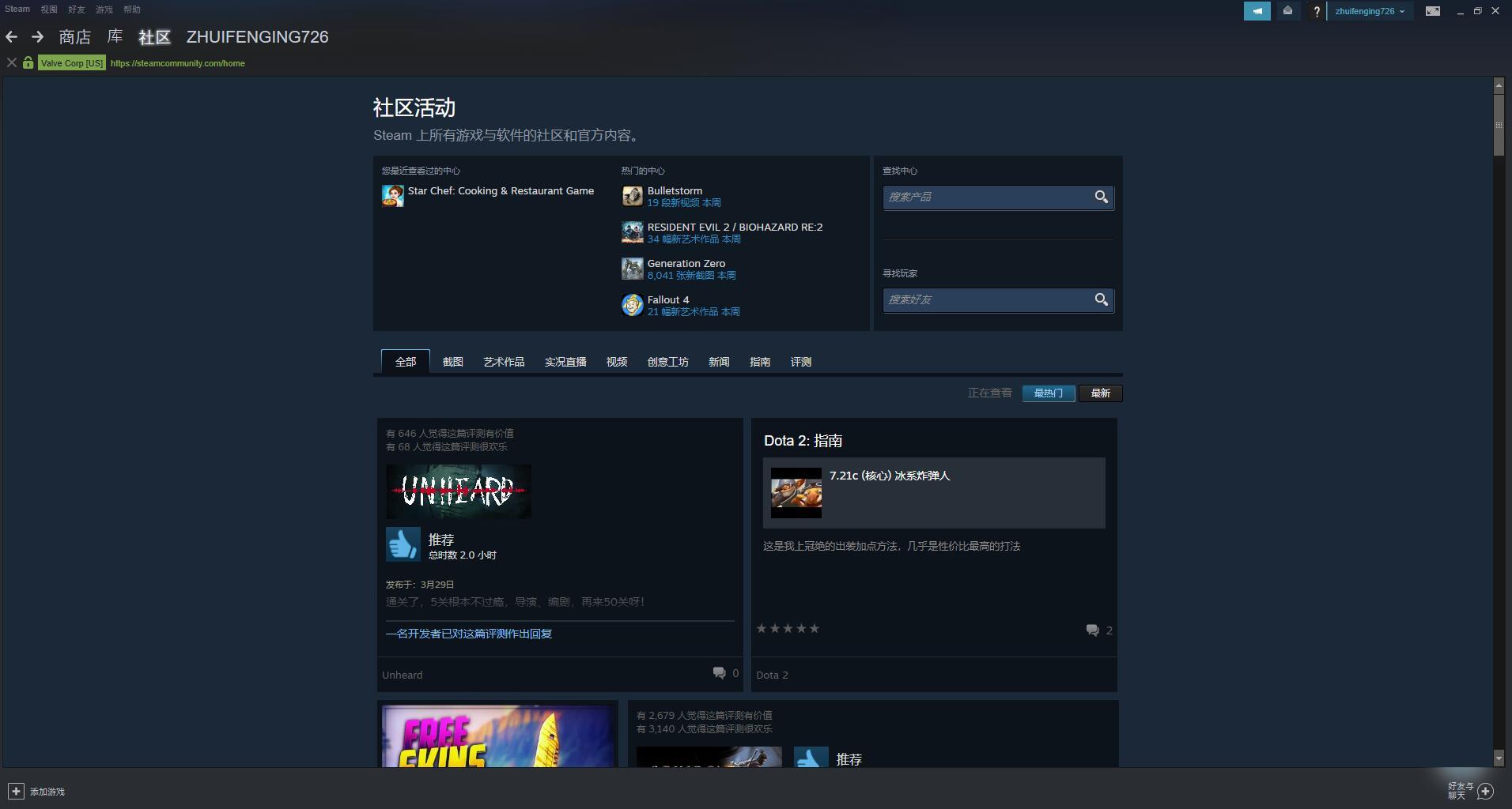 Steam社区正常显示图片示例