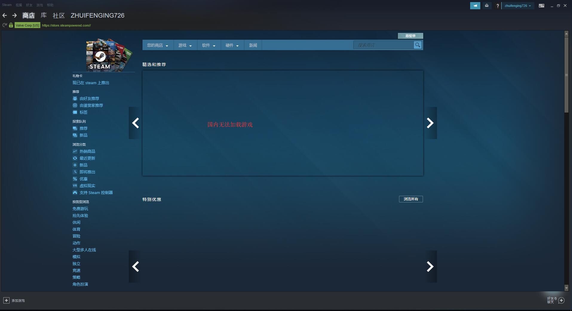 Steam主页游戏无法显示图片示例