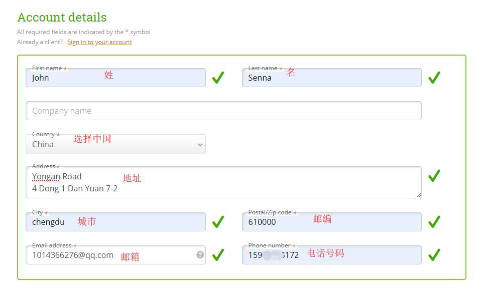 美国虚拟主机 HostPapa 购买新手教程 - 账户信息