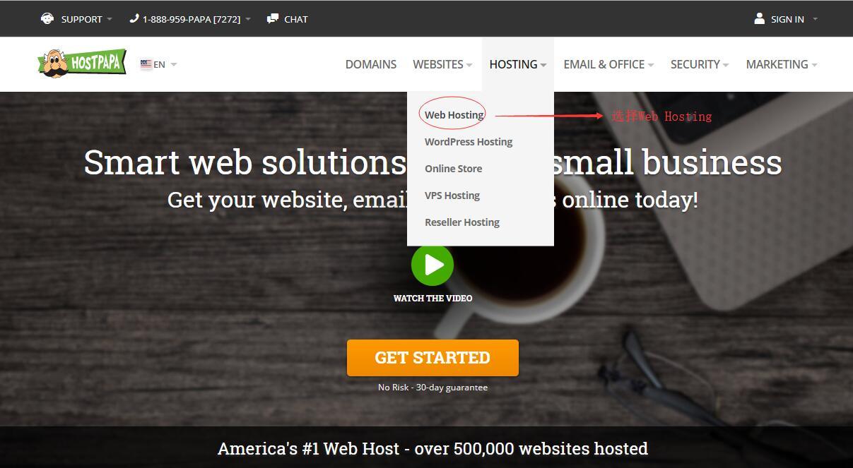 美国虚拟主机 HostPapa 购买新手教程 - 首页选择Web Hosting