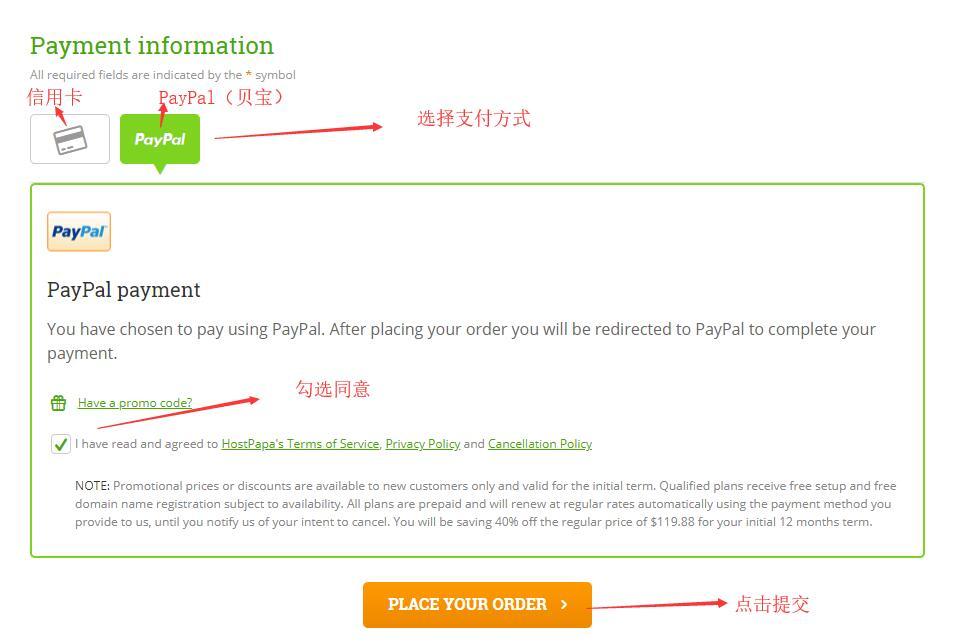 美国虚拟主机 HostPapa 购买新手教程 - 支付方式选择