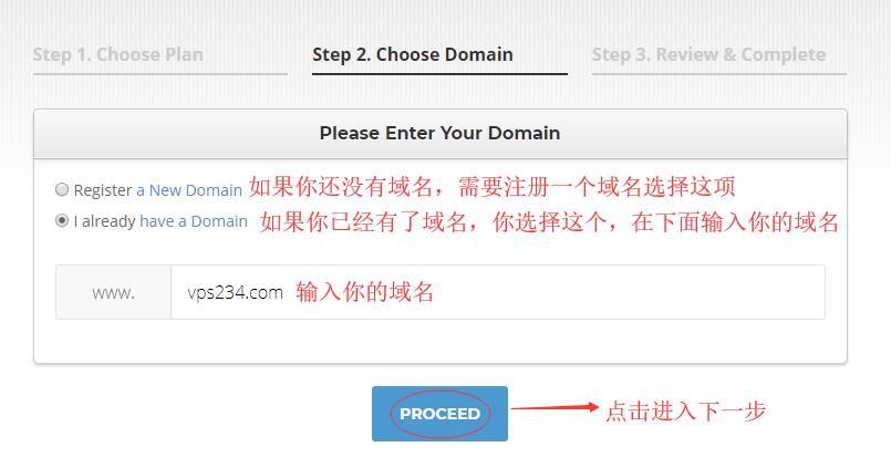 美国虚拟主机 SiteGround 新手购买教程 - 选择域名