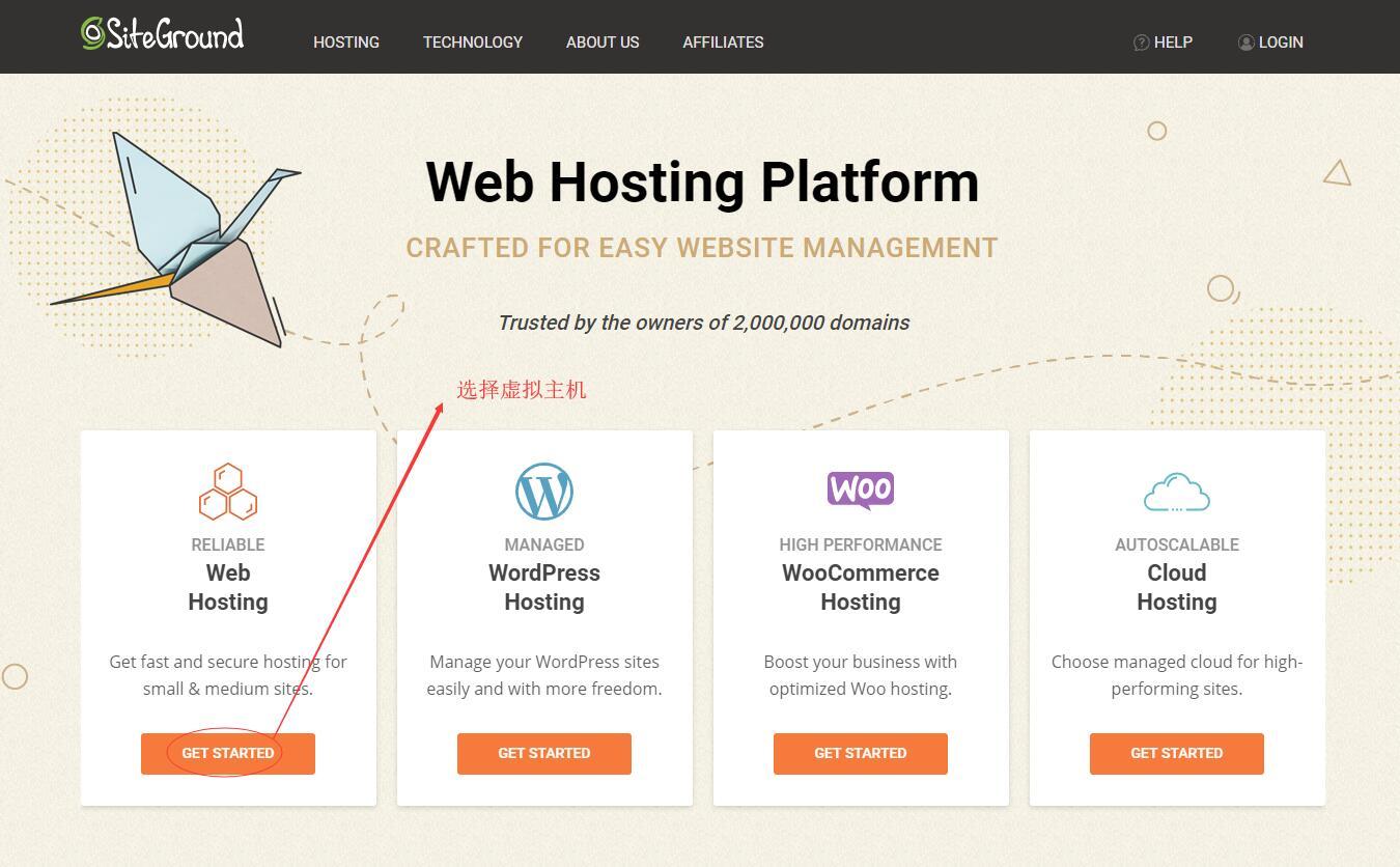 美国虚拟主机 SiteGround 新手购买教程 - 首页选择Web Hosting
