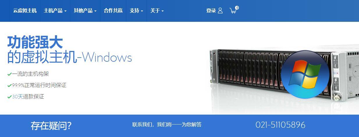 国外ASP.NET虚拟主机推荐 - bluehost