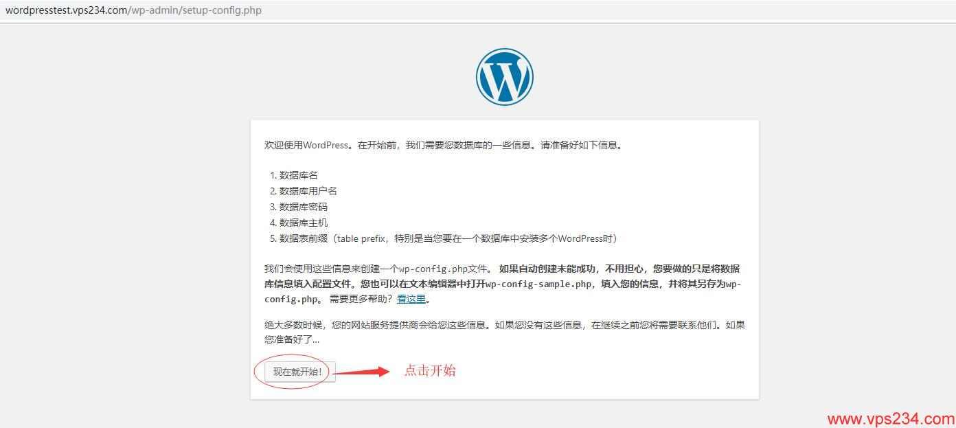 使用美国VPS Hostwinds 的 Linux VPS搭建WordPress网站 - Linux VPS 安装WordPress步骤1 - 开始配置