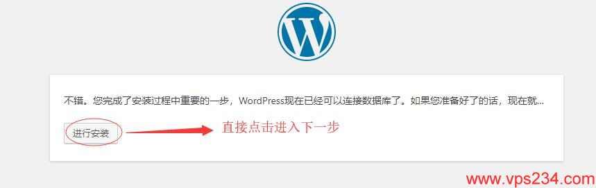 使用美国VPS Hostwinds 的 Linux VPS搭建WordPress网站 - Linux VPS 安装WordPress步骤3 - 开始配置数据库