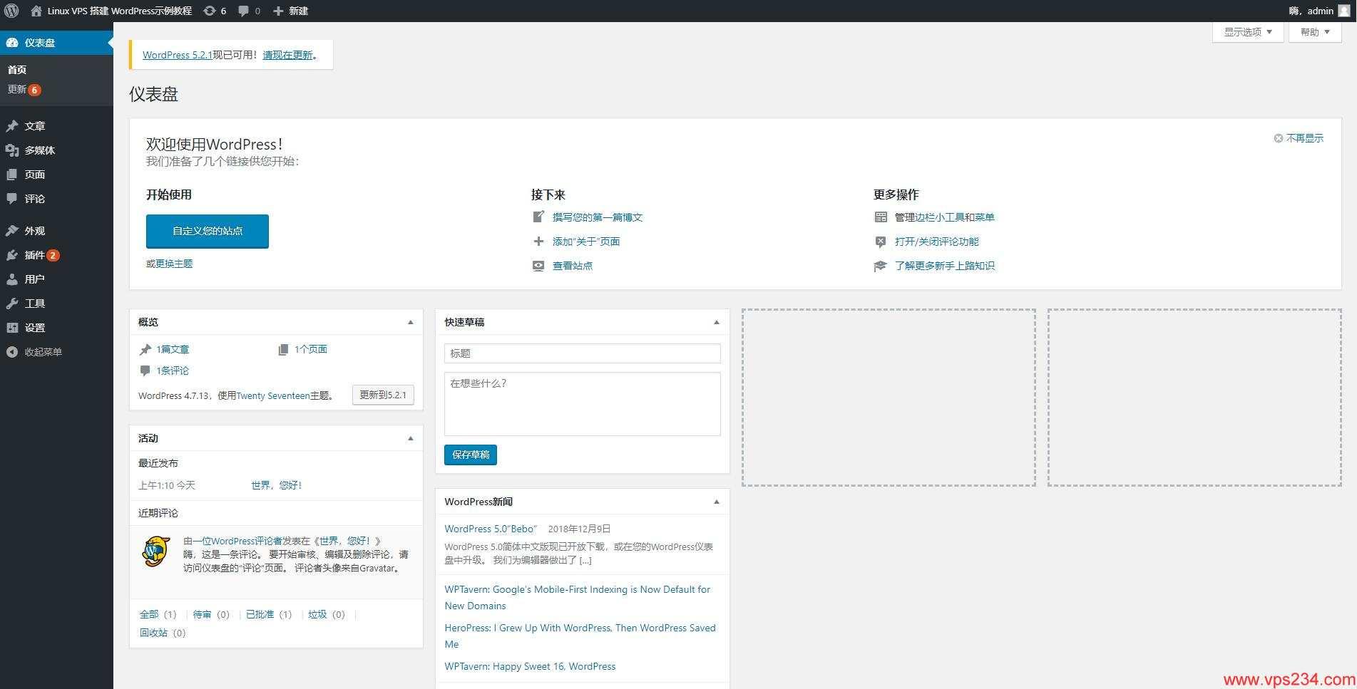 使用美国VPS Hostwinds 的 Linux VPS搭建WordPress网站 - Linux VPS 安装WordPress步骤6 - 后台登录管理