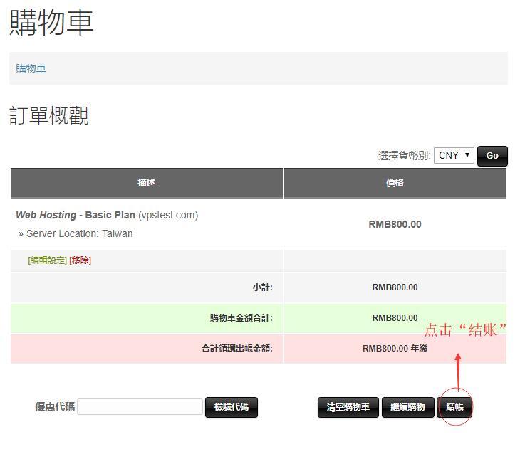 台湾虚拟主机SinoHosting新购购买教程 - 结账