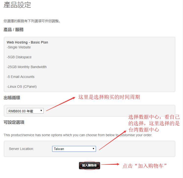 台湾虚拟主机SinoHosting新购购买教程 - 选择购买周期和数据中心