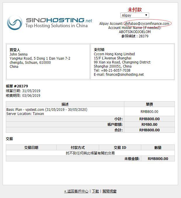 台湾虚拟主机SinoHosting新购购买教程 - 账单