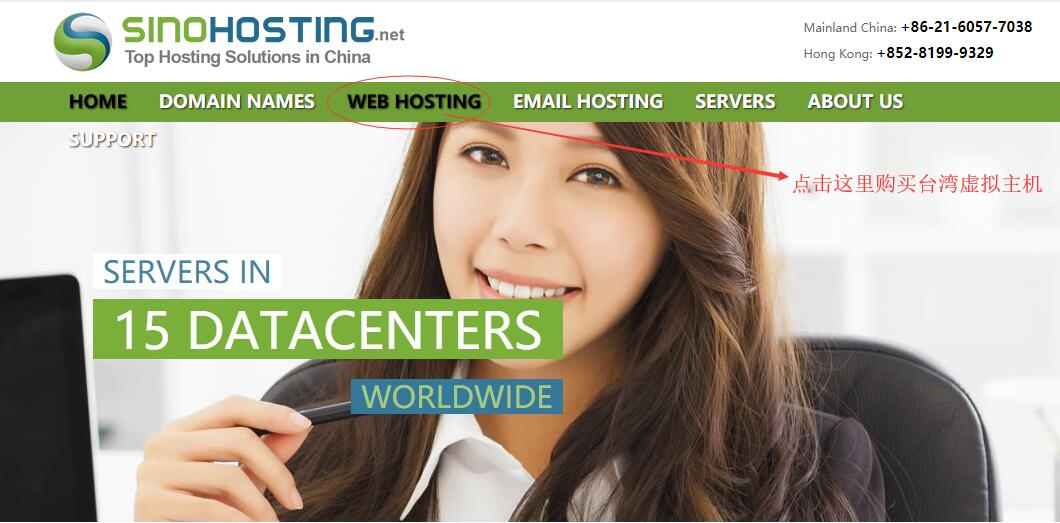 台湾虚拟主机SinoHosting新购购买教程 - 通过SinoHosting优惠链接进入官网首页