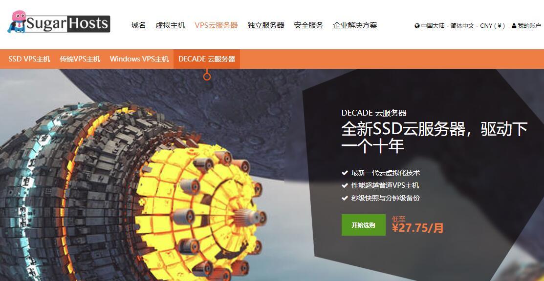 SugarHosts DECADE型香港 VPS云主机 - 价格便宜