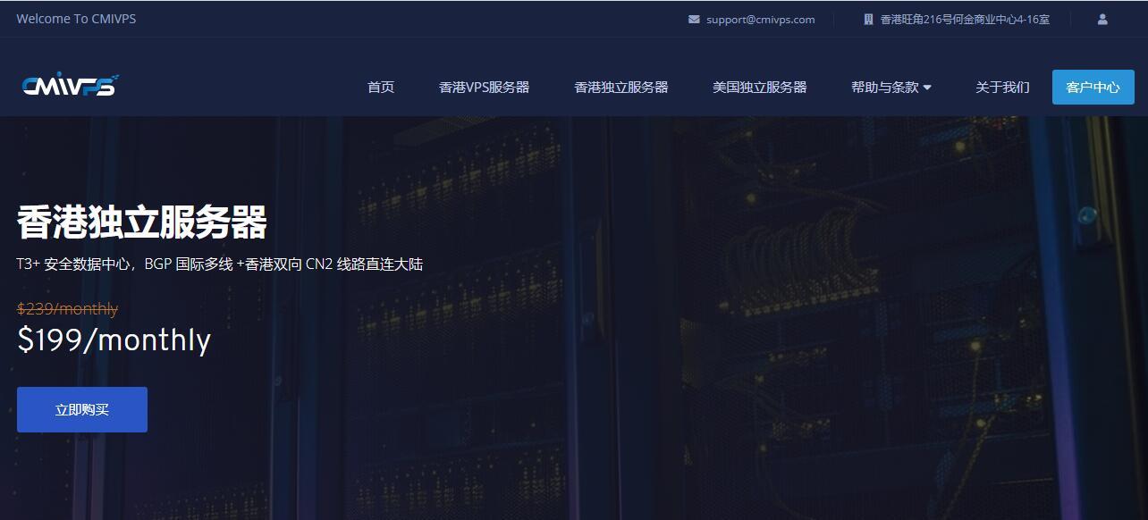 香港CN2服务器 - CMIVPS