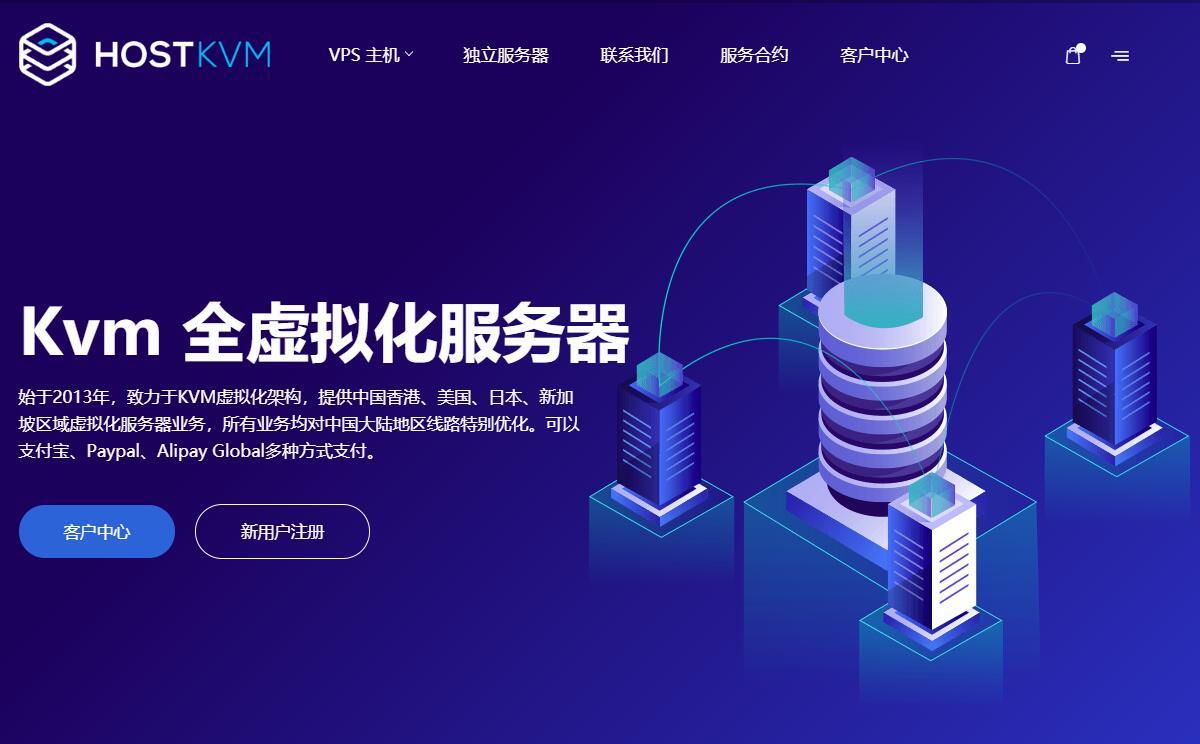 日本私人VPS HostKVM