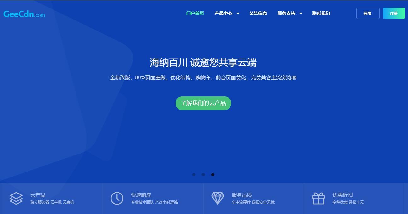 GeeCdn 海外VPS推荐 - 香港、美国、法国节点支持