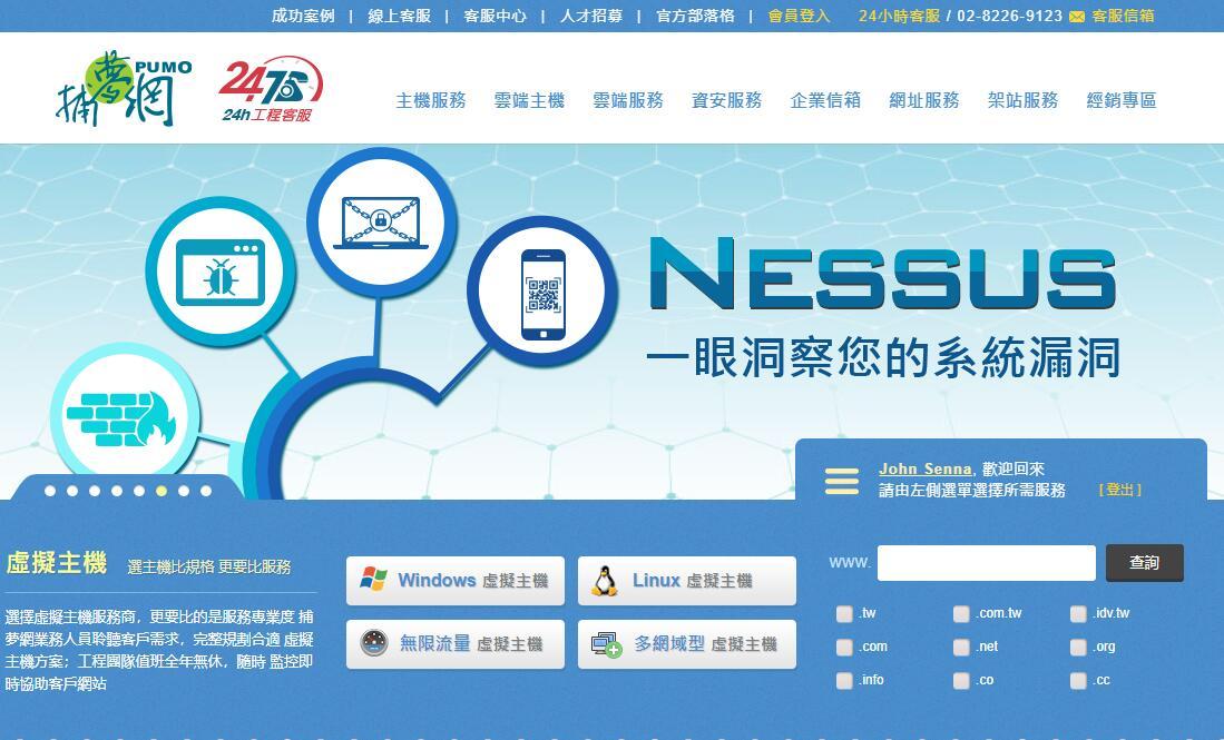 捕梦网台湾虚拟主机测评 - Linux/Windows主机支持