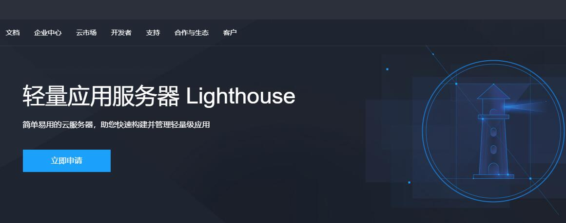 腾讯云轻量应用服务器 Lighthouse内侧开启 - 免费申请试用