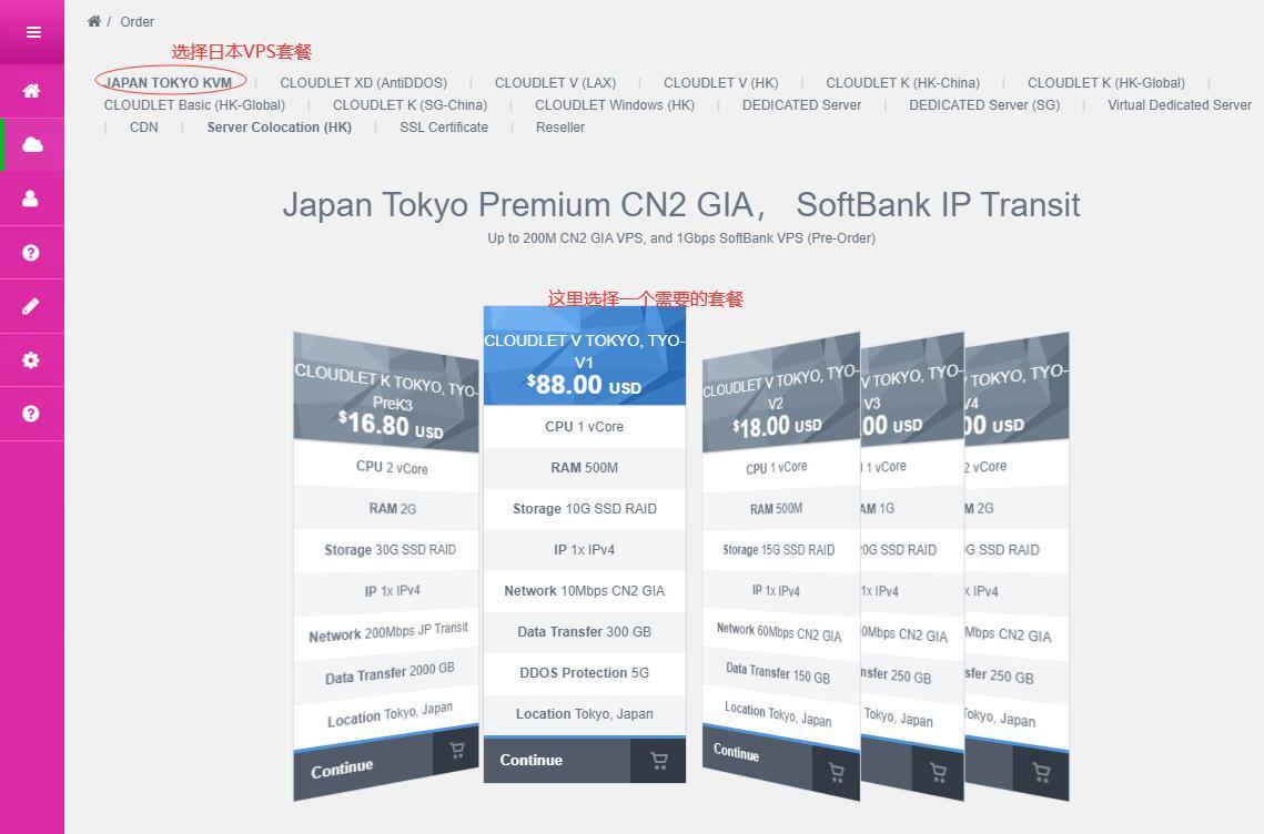 GigsGigs日本VPS购买教程