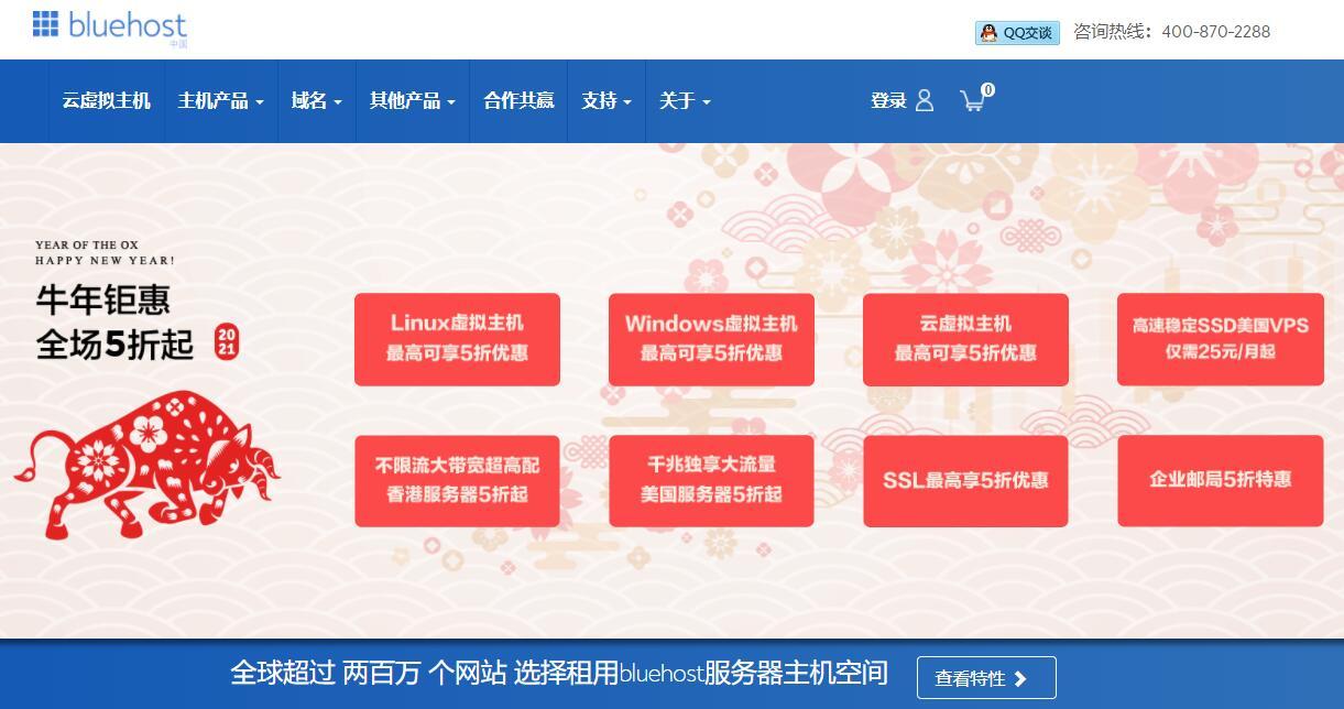 bluehost香港主机2021新春5折优惠