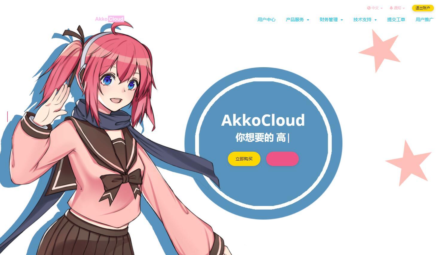 AkkoCloud德国VPS推荐 - CN2 GIA原生IP速度超快