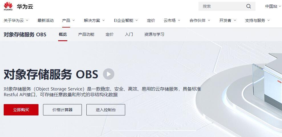 云存储 - 华为云OBS