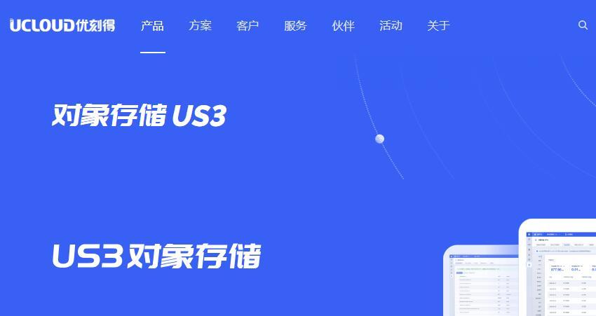 云存储 - Ucloud US3