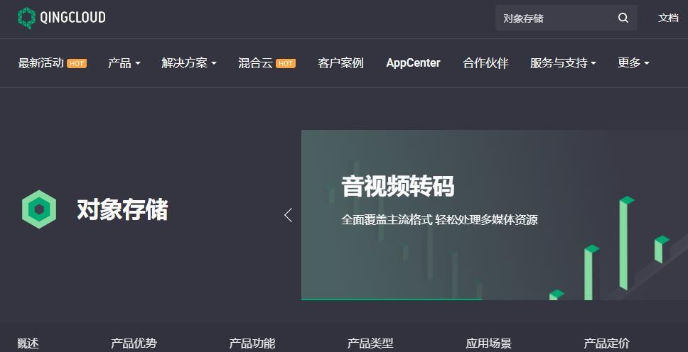 云存储 - 青云QingStor