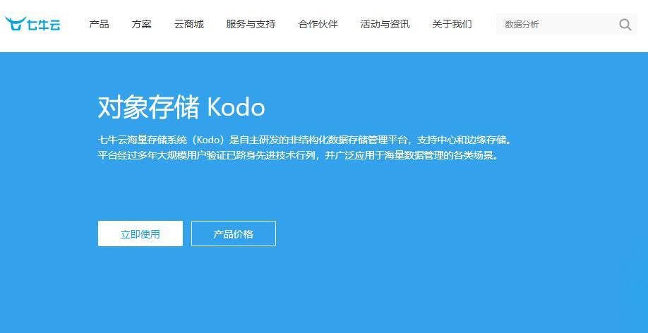 云存储 - 七牛云Kodo
