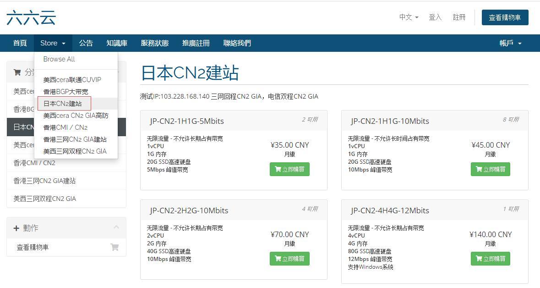六六云日本CN2 VPS购买教程