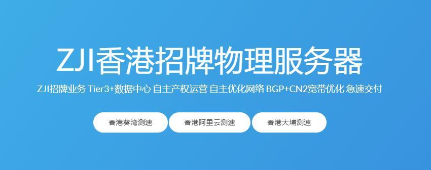 ZJI便宜香港服务器推荐