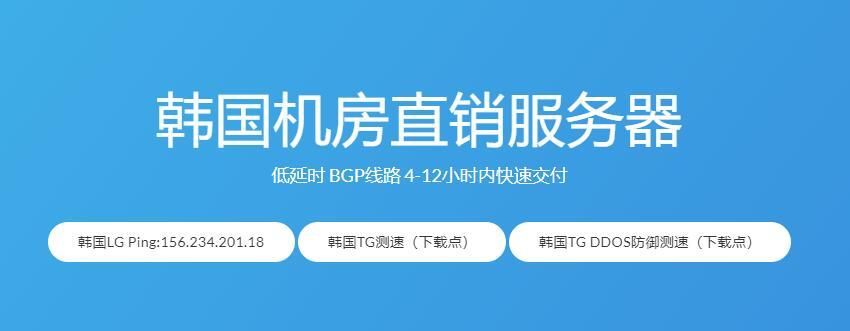 ZJI便宜韩国服务器推荐