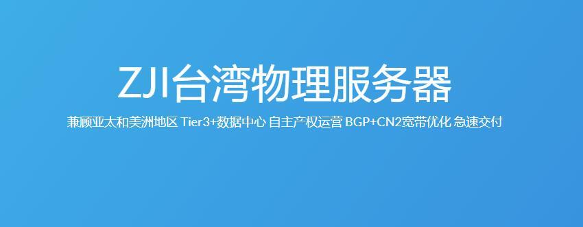 ZJI便宜台湾服务器推荐